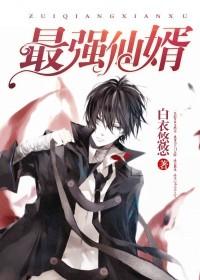 姜峰,阿豹(最强仙婿)最新章节全文免费阅读