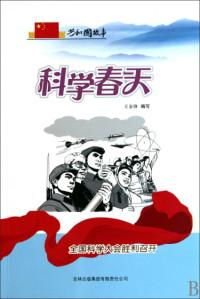邓小平,裴丽生(科学春天)最新章节全文免费阅读