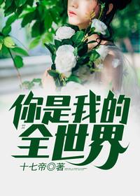 《从你的全世界耍过》十七帝小说最新章节,周正,楚倩倩全文免费阅读