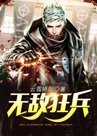 《无敌狂兵》云雪娇阳小说最新章节,萧轻宇,林若雪全文免费阅读