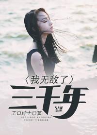 秦泽,楚幽幽(我无敌了三千年)最新章节全文免费阅读