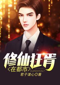 林夜,王青鹏(修仙狂胥在都市)最新章节全文免费阅读