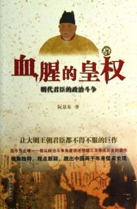 血腥的皇权:明代君臣的政治斗争小说
