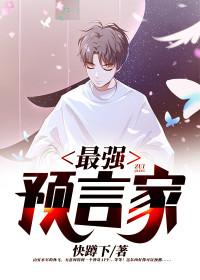 林飞,张琼(最强预言家)最新章节全文免费阅读