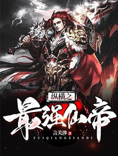王路,林雪(纵横之最强仙帝)最新章节全文免费阅读