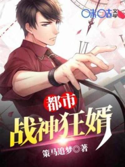 陆阳,唐雨菲(都市战神狂婿)最新章节全文免费阅读