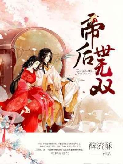 《云迟晋苍陵》小说全文_《帝后世无双》免费阅读全文