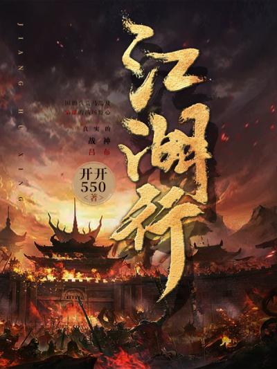 江湖行小说小说