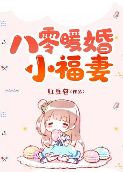 八零暖婚小福妻小说
