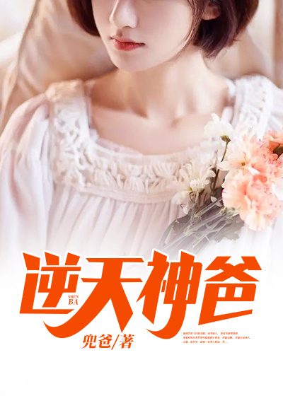 沈哲,李薇薇(逆天神爸)最新章节全文免费阅读