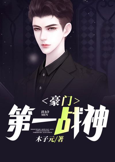 黄天崎,林东(豪门第一战神)最新章节全文免费阅读