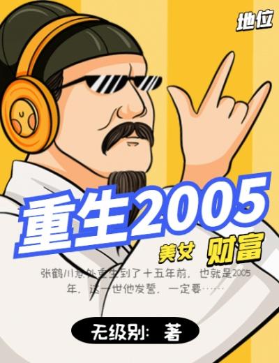 张鹤川,赵圆圆(重生2005)最新章节全文免费阅读