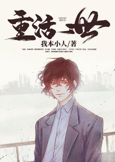 叶宇,柳如烟(重活一世)最新章节全文免费阅读