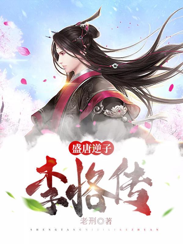 盛唐逆子:李恪传小说