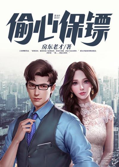 《偷心保镖》房东老才小说最新章节,林舒,白千寻全文免费阅读