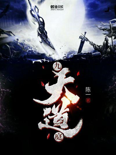 九天道庭小说