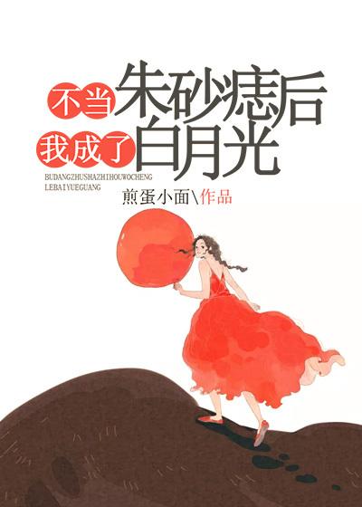 《不当朱砂痣后我成了白月光》煎蛋小面小说最新章节,隋美玉,乔楠全文免费阅读