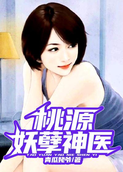 桃源妖孽神医