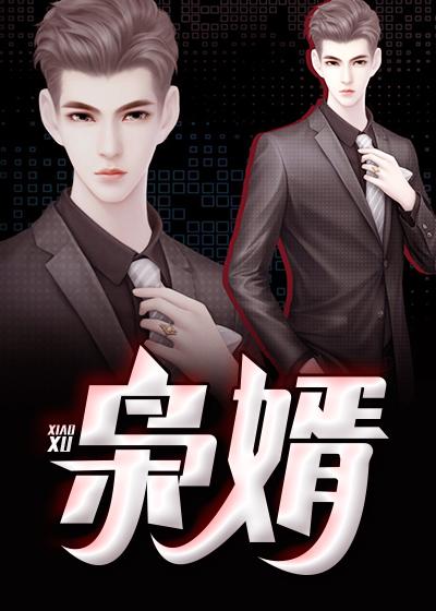 《枭婿》:杨潇——(最新章节小说全文)—(全文免费阅读)